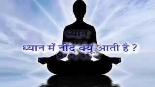 Acharya Samrat Pujya Shri Shiv Muni ji  ध्यान  साधना शिविर\ध्यान में नींद  क्यों आती हैं