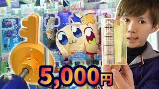 面白い!鍵穴に入れて景品GET5,000円なんこ取れる?amusement arcade