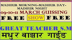 Satta Matka Madhur Morning,Day & Night 9.10.11.Guide By Great Teacher S.M