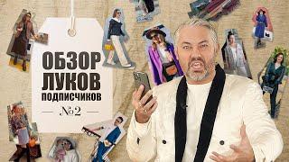 Александр Рогов/ОБЗОР ЛУКОВ ПОДПИСЧИКОВ #2