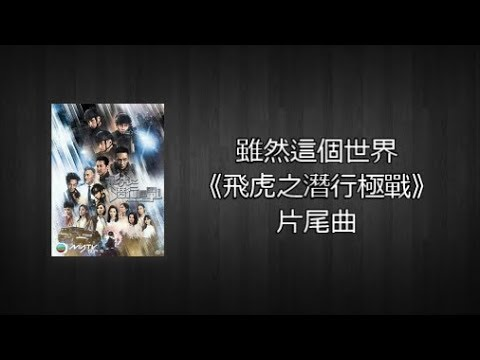[Lyrics] 雖然這個世界《飛虎之潛行極戰》片尾曲 Flying Tiger Ending Song - 黃宗澤、吳卓羲 (Bosco Wong & Ron Ng)