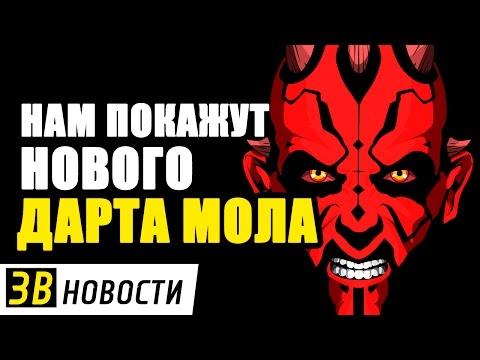 Нам покажут НОВОГО ДАРТА МОЛА! ЗВ новости | Star wars news