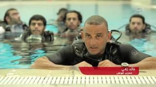 Lejmaliyah youth center  Khaled Zaki PADI diving course 1 Qtv