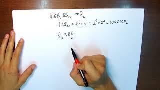 Дробные числа в двоичной системе счисления. Урок 2