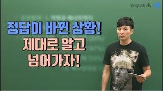 [메가스터디] 물리 강민웅 쌤 - ★고2 6월 학평★ …