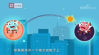 《央视财经V讲堂》 20191215 量子技术能实现瞬间移动吗?| CCTV财经