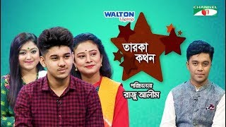 Taroka Kathon   তারকা কথন   Shoron   Pushpita   Rafi   Celebrity Adda   Channel i Shows