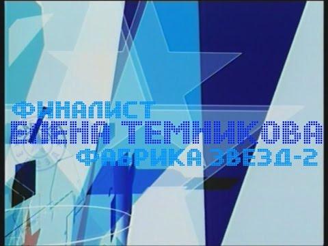 Фабрика звёзд | Елена Темникова