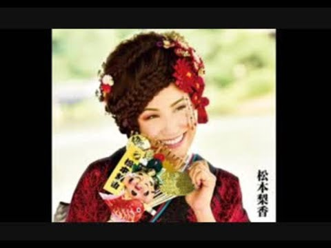 松本梨香 サンの【顔晴れワッショイ!】歌ってみた♪