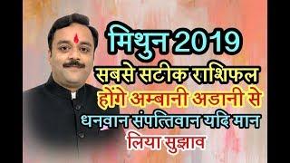 मिथुन राशिफल 2019, मिथुन राशि के लोगों पर पुरे साल बरसेगा खूब धन, पाएंगे मान,सम्मान, प्रतिष्ठा