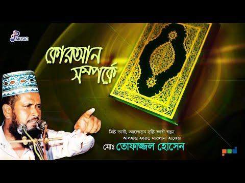 Tofazzal Hossain - Quran Somporke   কোরআন সম্পর্কে   Full Audio Waz   PSP Music