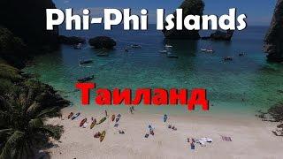 ОСТРОВА ПХИ-ПХИ ☀️ ПХУКЕТ // PHI-PHI ISLAND 🌴 PHUKET(Острова Пхи-Пхи - https://en.wikipedia.org/wiki/Phi_Phi_Islands Здесь можно посмотреть и заказать Брендовые товары▻https://www.instagram.c..., 2017-03-08T01:28:45.000Z)