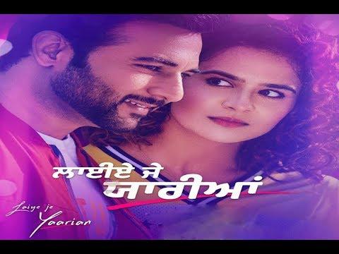 Laiye Je Yaarian L Official First Look L Amrinder Gill L Roopi Gill L Harish L Rubina L