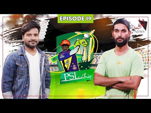 Lahore Qalandars Vs Quetta Gladiators | Match Analysis | PSL Hungama