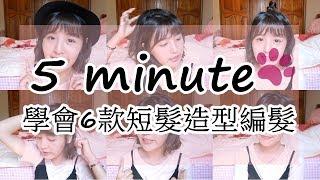 5分鐘學會6款短髮造型編髮 6 ways to style your short hair l 咪塔Mita