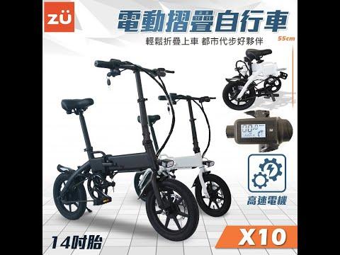 台灣組裝 現貨 14吋 電動折疊自行車 36V 8AH 電動輔助折疊車 電動車 電動摺疊車 自行車 電動腳踏車 電動小折