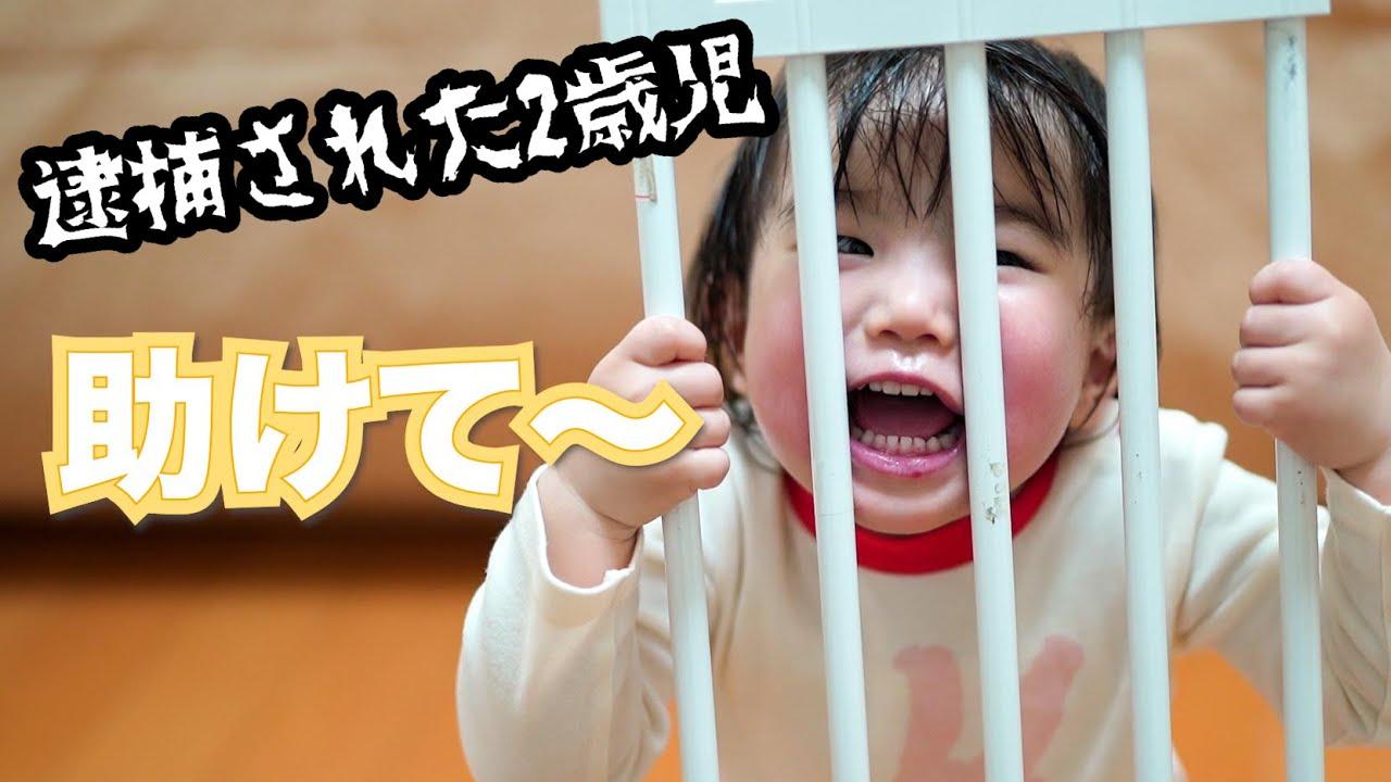 牢屋に閉じ込められ助けを求める2歳児