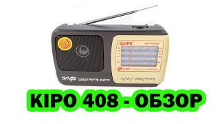 Радиоприемник Kipo 408AC — обзор и настройка волны