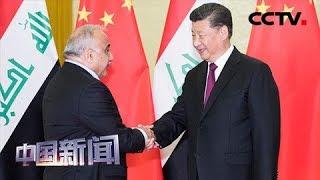 [中国新闻] 习近平会见伊拉克总理阿卜杜勒-迈赫迪 | CCTV中文国际
