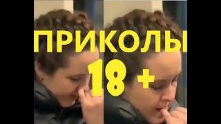 САМЫЕ ЛЮТЫЕ ПРИКОЛЫ 15. РУССКИЕ ПРИКОЛЫ 18. юмор. ржака до слез.