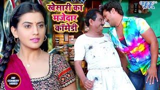 हमके अक्षरा चाही I खेसारी लाल यादव का सबसे मजेदार भोजपुरी कॉमेडी 2020 I Bhojpuri Movie Scene