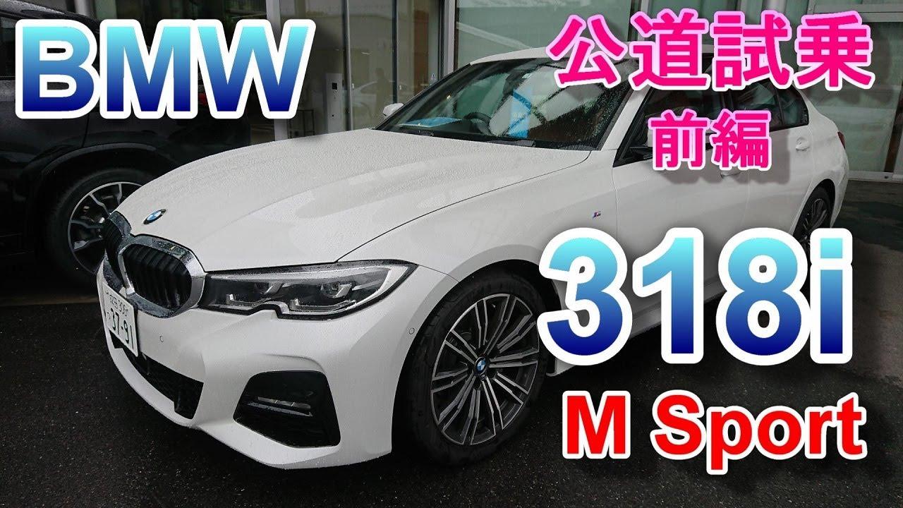 BMW 3シリーズ 318i Mスポーツ 試乗 BMW 318i M Sport 前編