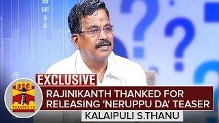 """Rajinikanth thanked for releasing Teaser during a distressing situation"" - Kalaipuli S.Thanu"