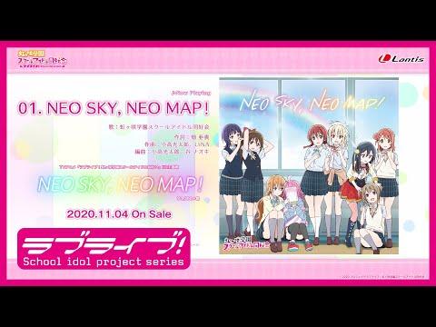 【試聴動画】TVアニメ『ラブライブ!虹ヶ咲学園スクールアイドル同好会』エンディング主題歌「NEO SKY, NEO MAP!」