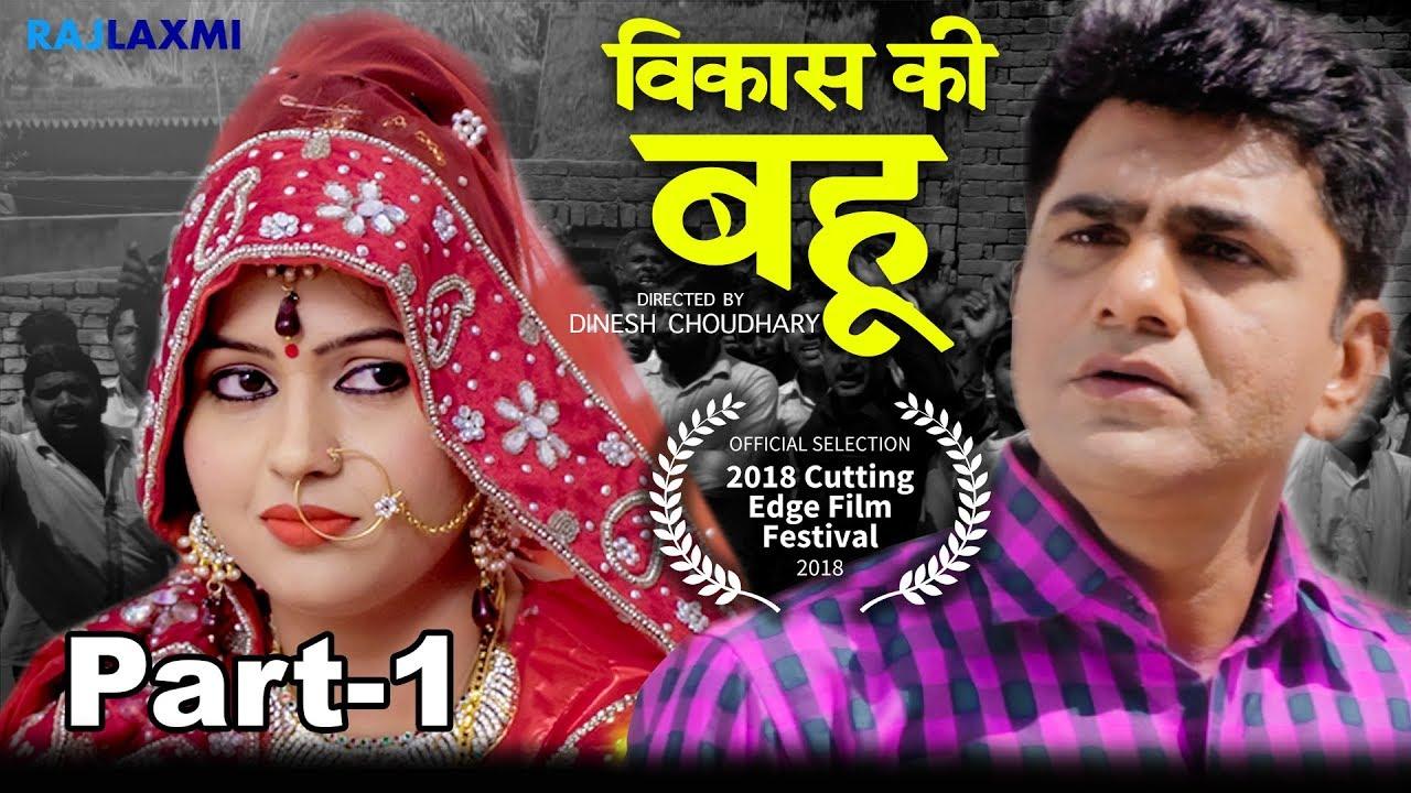 Download विकास की बहु VIKAS KI BAHU Part-1   Uttar Kumar   Kavita Joshi   Dinesh Choudhary