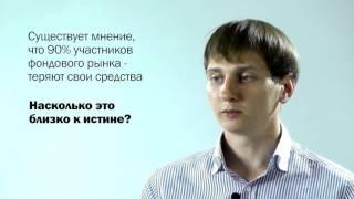 видео КОНСУЛЬТАНТЫ ПО ИНВЕСТИРОВАНИЮ