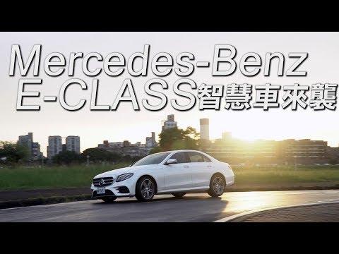 E-Class 智慧車來襲Part1 試駕- 廖怡塵【全民瘋車Bar】24