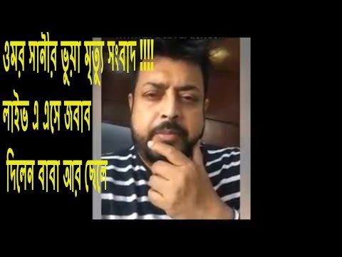 Omar Sani Fake death news!!!!live এ এসে নিজের মৃত্যু সংবাদ নিয়ে যা বললেন ওমর সানি