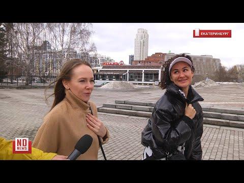 «После сцены с Терешковой не пойду» – что говорят люди о поправках в Конституцию