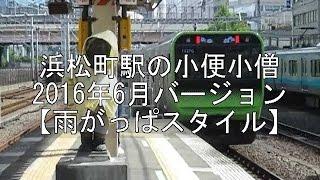 【浜松町駅の小便小僧】2016年6月【雨がっぱ姿・山手線E235系】