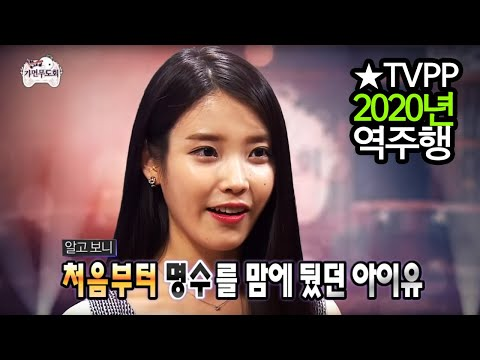 【TVPP】IU – Partner choice, 아이유 – 파트너 선택!  @ Infinite Challenge