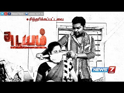 Forensic Dept finds murderer by 'Plant DNA test' 3/3 | Thadayam | News7 Tamil