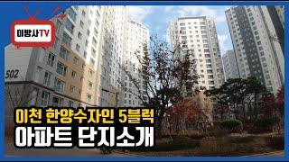 [이천 아파트] 증포새도시 한양수자인 5블럭 소개합니다…