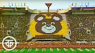 Олимпиада-80. День открытия (1980)