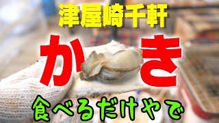 【漁港めし】津屋崎千軒かきをただ食べに行く(ゆるい日常)