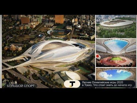 Олимпийские объекты, которые увидят посетителей Игр в Токио в 2020 году