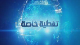 تغطية خاصة - إعلان تشكيل حكومة الوفاق الوطني 2