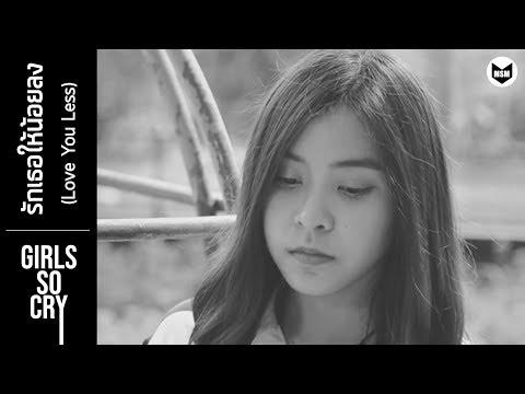 【 FMV GIRLS SO CRY 】 รักเธอให้น้อยลง - อรตาหวาน / BNK48