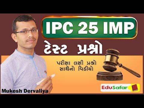 IPC 25 IMP Questions Gujarati - EduSafar