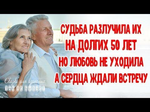 Судьба разлучила их на долгих 50 лет, но любовь жила в сердцах и встреча состоялась...