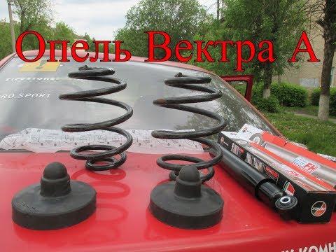 Амортизаторы, Задние пружины и Проставки - Опель Вектра А (ОБЗОР)