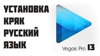 КРЯКНУТЫЙ Sony Vegas Pro 13 + РУССИФИКАТОР КАК СКАЧАТЬ УСТАНОВИТЬ