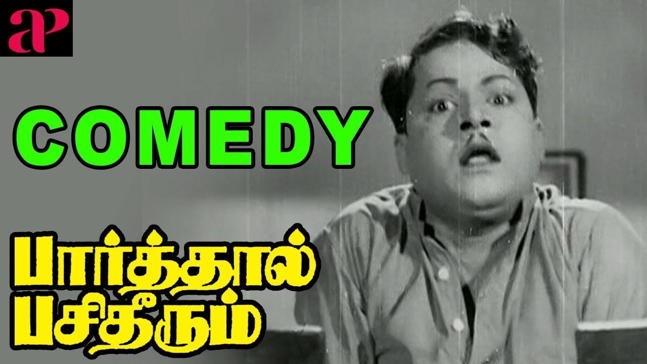 Download Parthaal Pasi Theerum Movie Comedy   Sivaji   Gemini Ganesan   Savithri   Thangavelu   M Saroja