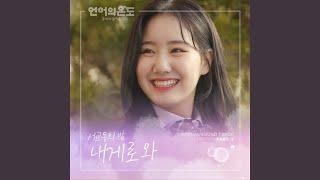 서교동의 밤 The Night of Seokyo - 내게로 와 Come to Me (Feat. 다원 Dawon) (언어의 온도 : 우리의 열아홉 OST Part.3)