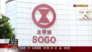 【非凡新聞】太平洋SOGO走入歷史 9月更名遠東SOGO