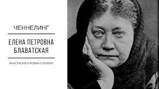 Елена Блаватская. ЧЕННЕЛИНГ